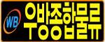 우방종합물류/근속수당/매월장학금지급