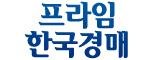 프라임한국경매 최경화실장