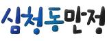 삼청동 만정(한우구이전문점)