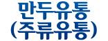 만두유통(주류유통)