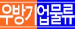 초보가능/주5일근무/(주)우방기업물류
