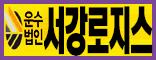 (주)  서강로지스
