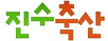 (주)진수축산유통