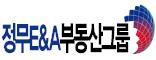 (주)정무E&A부동산그룹