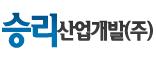 승리산업개발(주)