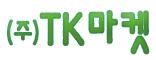 (주)TK마켓