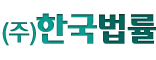 (주)한국토지법률경매