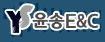 (주)윤송이엔씨