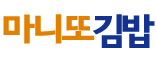 마니또김밥