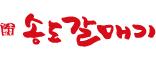 송도갈매기 송림동직영점