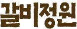 갈비정원 돈암점/쌍문점