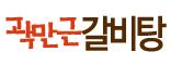 곽만근갈비탕(청라점)