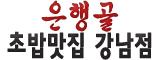 은행골초밥 맛집 강남점