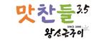 맛찬들 왕소금구이 김포점