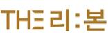 더리본(주) 서울본부