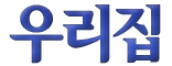 우리집/강남역