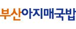 부산아지매국밥