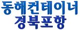 동해콘테이너경북포항