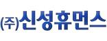 신성휴먼스(롯데이천물류센터)