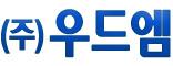 (주)우드엠