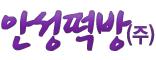 안성떡방(주)