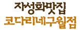 자성화맛집 코다리네구월점
