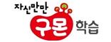구몬학습(경기수원남부지국)