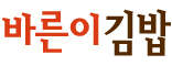 바른이김밥