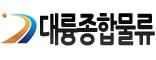(주)대륭종합물류(법인운수)/원청직영