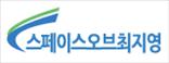 스페이스오브최지영