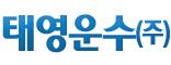 태영운수(서울)