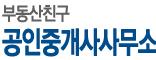 부동산친구공인중개사사무소