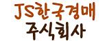 JS한국경매 주식회사