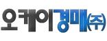 오케이다온경매 주식회사