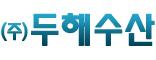 (주)두해수산