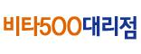 비타500대리점