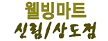 웰빙마트 신림점/상도점