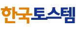 한국토스템