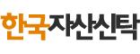 한국자산신탁