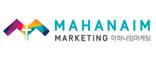 마하나임마케팅
