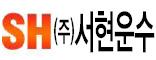 (주)서현운수