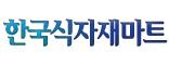 한국식자재마트