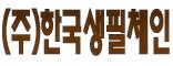 (주)한국생필체인