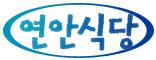 고래식당 & 연안식당 연희점
