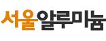 서울알루미늄