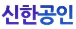 신한부동산공인중개사사무소