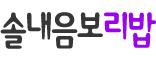 솔내음 보리밥