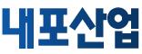 폐기물운송법인 내포산업(주)