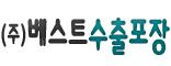 (주)베스트수출포장