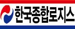 수출입화물(주)한국종합로지스